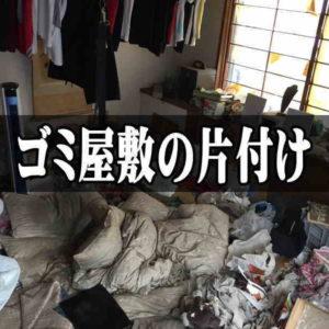 ゴミ屋敷の片付け方の4つのコツ|順番を間違えたら永久に片付かない