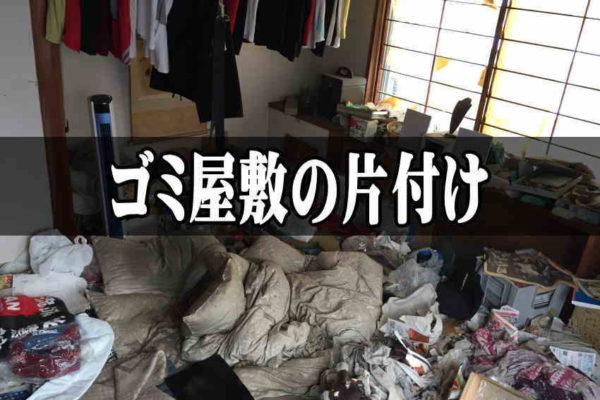 ゴミ屋敷を業者に見られるのは恥ずかしい?汚部屋女子の悩みは不用な理由