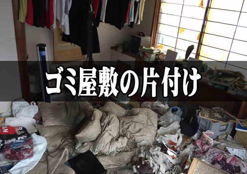 ゴミ屋敷の片付けはもはや自力でできないものと覚悟すべし