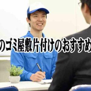 東京のゴミ屋敷片付けはこのおすすめ業者から見積もりをとればOK