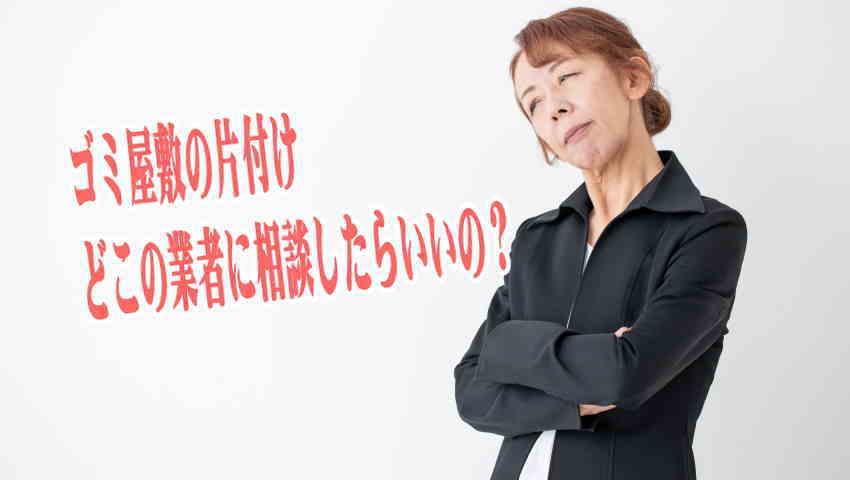 東京のゴミ屋敷片付けおすすめ業者