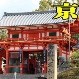京都のゴミ屋敷片付けはこのおすすめ業者で相見積もりをとればOK!