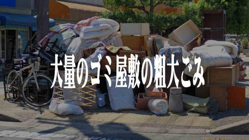 ゴミ屋敷の不用品と粗大ごみ